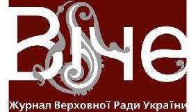 Комітет свободи слова запропонував парламенту постанову про ліквідацію журналу «Віче»