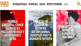 Depositphotos запустив історичний онлайн-журнал WAS