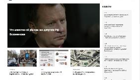 У російської служби «Громадського» – новий сайт