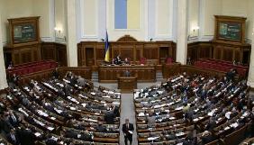 Верховна Рада відмовилася скасовувати закон про е-декларування