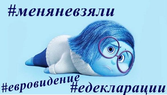 А вы не пропустили? Фестиваль паники вокруг е-деклараций, флешмоб #меняневзяли, и при чем здесь Юлия Самойлова
