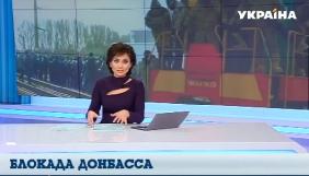 Блокадні війни як ширма для уряду. Моніторинг теленовин за 13–18 березня 2017 року