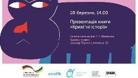 28 березня – презентація у Києві книги «Крихітні історії»