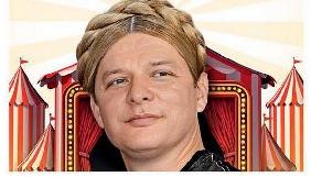 «Лживых экспертов отправить на копи в Смолино». Олег Ляшко призывает сжечь «Новое время» на Майдане