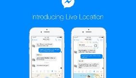 У Facebook Messenger можна буде стежити за місцем розташування друзів