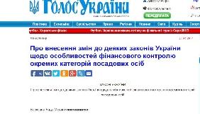 «Голос України» опублікував закон про е-декларування