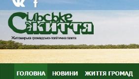 У матеріалах житомирського видання КЖЕ виявила порушення Кодексу етики українського журналіста