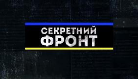 «Секретний фронт» вибачився перед журналісткою «Страна.uа» Івашкіною та каналом ICTV за помилку у програмі (ДОПОВНЕНО)