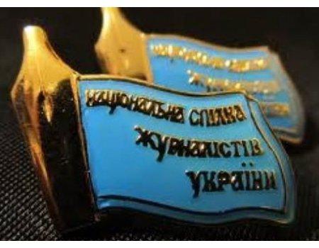 Шестеро кандидатів висунуто на посаду голови НСЖУ