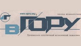 Припинила виходити друком херсонська газета «Вгору»