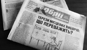 Редакція газети «Обрії Ізюмщини» три роки працює під тиском погроз - головред
