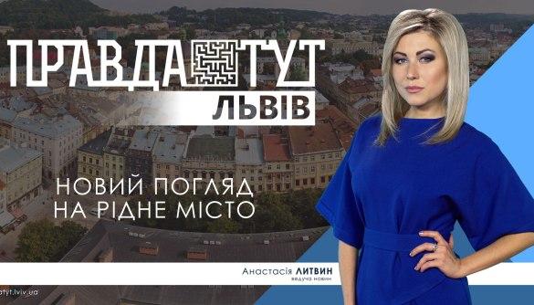«Правда тут» уже у Львові
