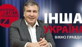 5 квітня на каналі ZIK – прем'єра програми Саакашвілі «Інша Україна»