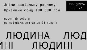 «Планета Кіно» і Molodiya Festival запустили конкурс соцреклами «Людина людині»