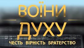 В Україні відбудеться перший фестиваль військового патріотичного документального кіно