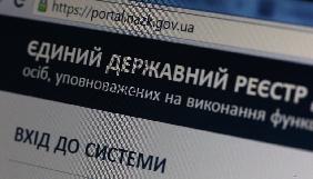 НАЗК визнало збій в роботі Реєстру підставою несвоєчасного подання декларацій
