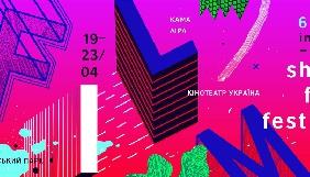 19-23 квітня у Києві відбудеться фестиваль короткометражних фільмів KISFF2017