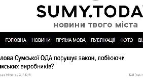 У Сумах журналіст отримав погрозу через новину про голову ОДА