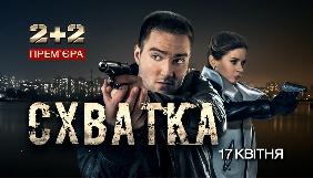 На «2+2» стартує детективний серіал виробництва Pro TV