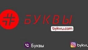 Facebook вилучив сторінку інтернет-видання «Буквы» із соцмережі