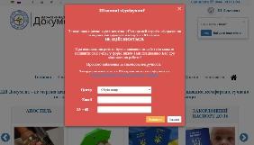 Сервіс з видачі біометричних паспортів не працює