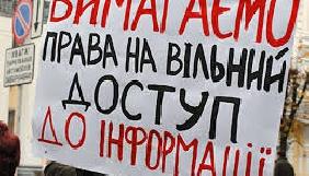 Українські ГО підписали Меморандум за зниження судового збору по доступу до інформації