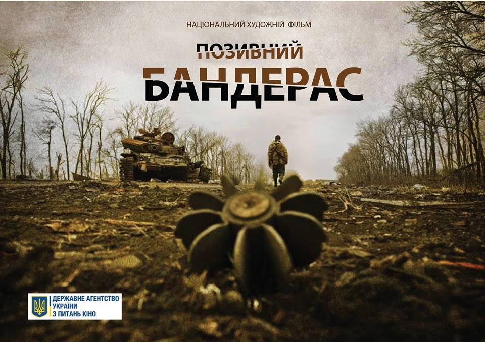 В Україні розпочинаються зйомки військового детективу за участю бійців АТО
