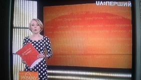 «UA: Перший» запустив ранкову програму «Про Україну», побудовану на сюжетах філій НСТУ