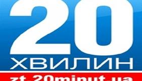У Житомирі студенти пікетували газету «20 хвилин»