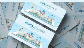 28 квітня – презентація «МедіаДрайвера» у Миколаєві