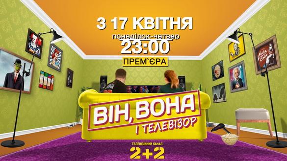 «2+2» запускає скетч-шоу «Він, вона і телевізор»