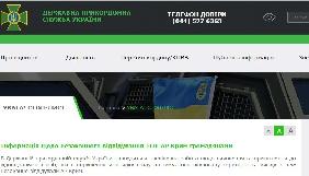 На сайті Держприкордонслужби з'явився розділ для інформації про осіб, які незаконно в'їхали до Криму
