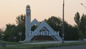 Дуже просто зателефонувати до Донецька