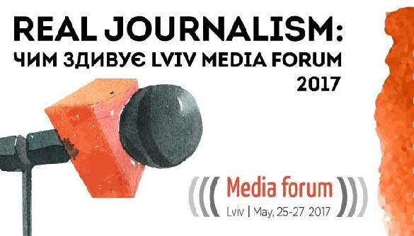 Real journalism: чим здивує Lviv Media Forum 2017