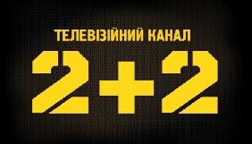 «2+2» відмовився від трьох відрізків мовлення на аналогових частотах