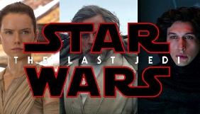 Вийшов перший тизер фільму «Зоряні Війни: Останні Джедаї»