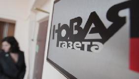 Письменники та журналісти виступили на захист «Новой газеты» та «Эха Москвы»