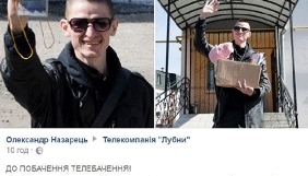 Полтавська медіаспільнота не дала звільнити журналіста за сюжет про нетверезого священика