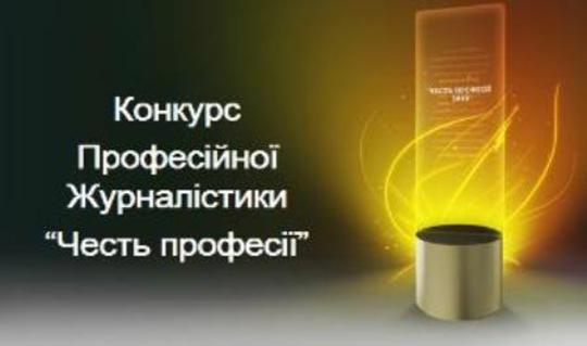 19 травня – конференція «Журналістика 3.0: як забезпечити якість у конкурентному медіа середовищі»  та Церемонія нагородження конкурсу «Честь професії»