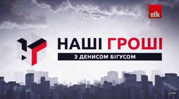 Адвокат заступника голови СБУ вимагає від журналістів «Наших грошей» особистих даних