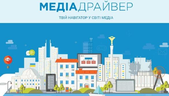 26 травня на  Lviv Media Forum відбудеться презентація онлайн-посібника «МедіаДрайвер»