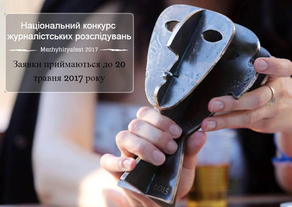 До 20 травня – прийом заявок на конкурс журналістських розслідувань та спецрепортажів у рамках Mezhyhiryafest