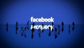 Про «порнопомсту», альтернативну стрічку новин і вбивство у Facebook