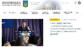 Вінницька ОДА повідомила журналістам, що за новий сайт заплатила 110 тис грн