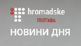 Полтавське громадське ТБ проліцензувалося як poltavske.tv