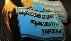 З'їзд НСЖУ затвердив новий склад правління та ревізійної комісії