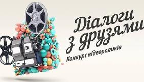 «Новий Донбас» запускає відеопроект для дітей зі Сходу