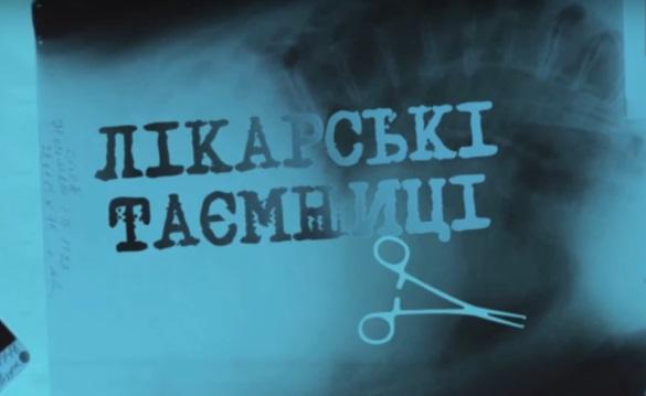 ZIK повідомляє про зміну концепції програми «Лікарські таємниці»