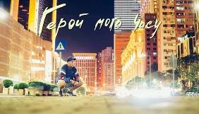 У Києві знімають соціальну комедію «Герой мого часу»