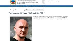 Бойовики «ЛНР» оголосили у розшук Романа Бочкалу та трьох кореспондентів «Інтера»